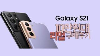 갤럭시s21 10만원대, 최신스마트폰,휴대폰구매, 삼성…