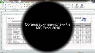 Урок 4. Организация вычислений в MS Excel