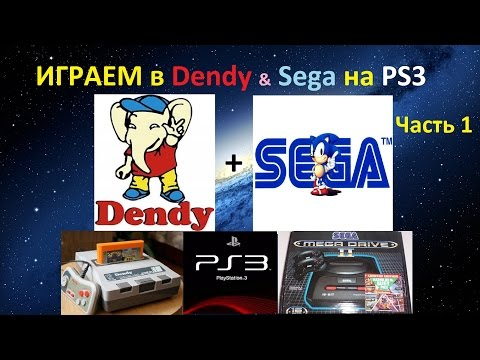 Как играть в DENDY и SEGA на PS3 Часть 1