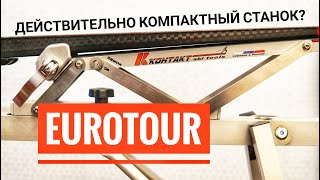 Спонтанный обзор станка Евротур