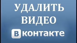Как удалить видео в ВК (Вконтакте)