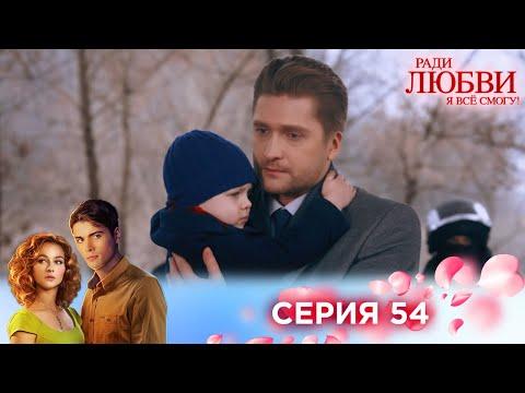 54 серия | Ради любви я все смогу