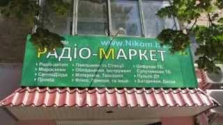 www.BrilLion-Club.com , Радио-Маркет НИКОМ NIKOM , Чернигов