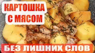 Как пожарить картошку с мясом Пошаговый рецепт
