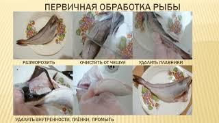 рыба жареная с луком по - Ленинградски