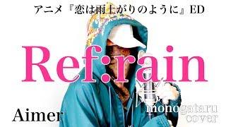Gambar cover 【フル歌詞】 Ref:rain - Aimer (cover)