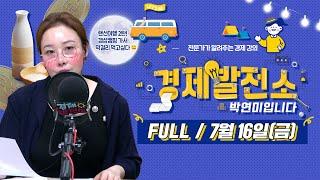 """""""경제발전소 박연미입니다"""" FULL …"""