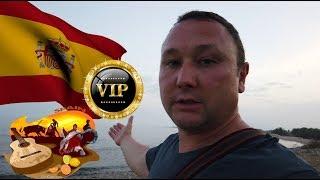 Cambrils Испания последний день отдыха V.I.P. грузчика.