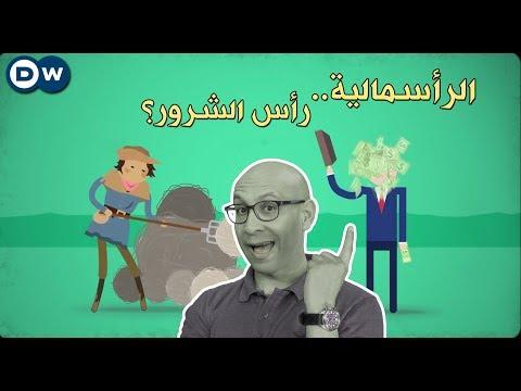 تاريخ الرأسمالية - الحلقة 33 من Crash Course بالعربي  - 17:55-2018 / 10 / 4