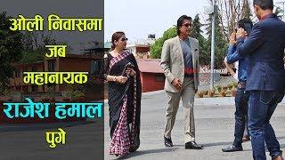 महानायक राजेश , नाम नै काफी छ, प्रधानमन्त्री निवासमा दिए  बबाल इन्ट्री, Rajesh Hamal, Rato Khursani