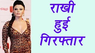 rakhi sawant arrested for making objectionable remarks against sage valmiki filmibeat