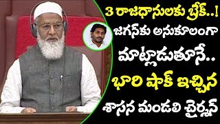 Shariff Mohammed Ahmed Shock to Government Over AP 3 Capital Issue || CM YS Jagan