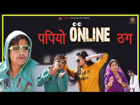 पपियो ONLINE ठग || पंकज शर्मा न्यू कॉमेडी || Sharma Film Studio 2021