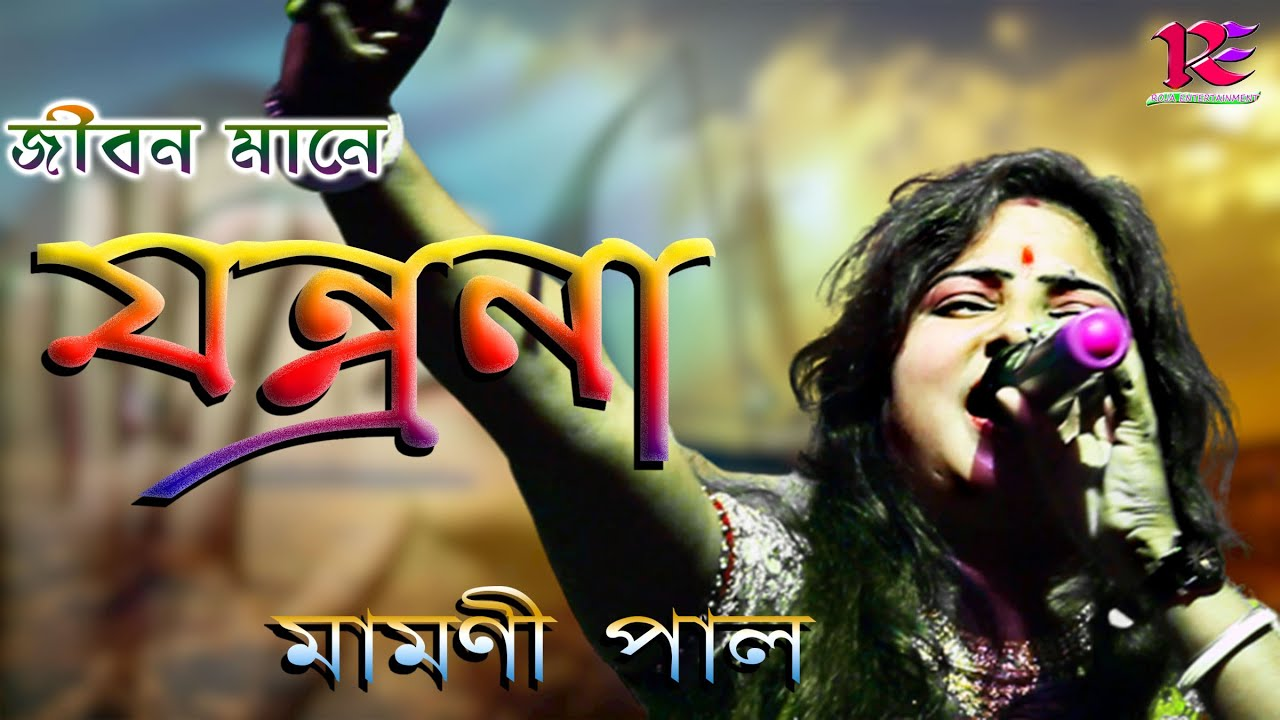 Jibon Manei To Jontrona || Mamoni Paul || Bengali Folk Song || HD Video 720