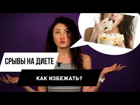 Срывы на диете | Диета - СРЫВ | Как не сорваться с диеты?