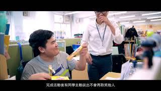 Publication Date: 2020-06-26 | Video Title: 聖公會主愛小學(梨木樹) - (主題:起)