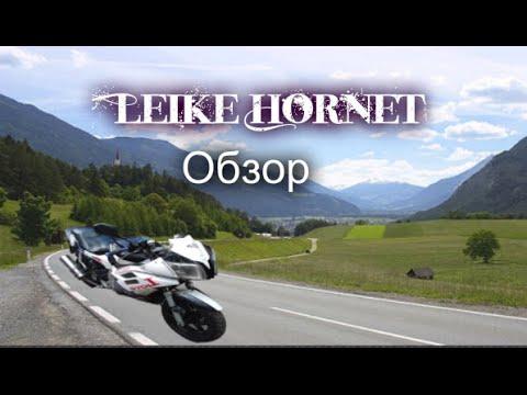 Обзор Leike Hornet