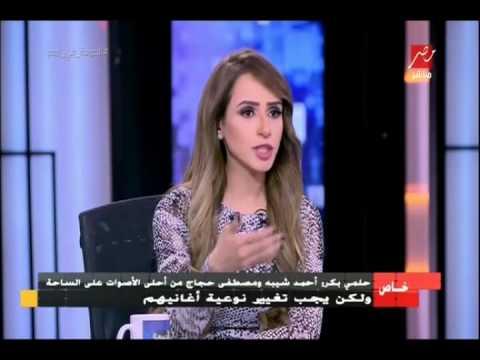 #الجمعة_في_مصر  | حلمي بكر : أحمد شيبة ومصطفى حجاج من أحلى الأصوات على الساحة