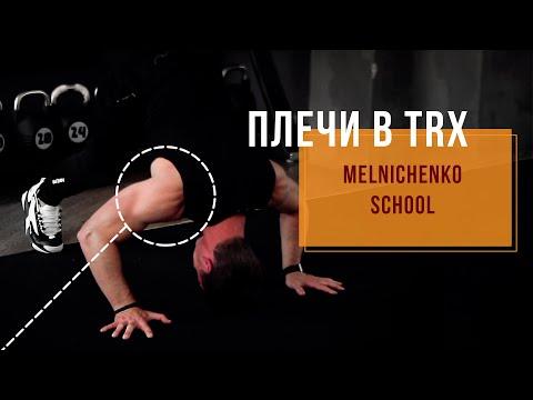 Плечи в TRX. Упражнения на дельтовидные мышцы - Александр Мельниченко #116
