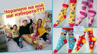 Чорапите на кой ще изберете??? ???? Живот със Синдром на Даун