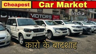 Exploring  Second Hand Car For Student ! Used Car Market In India 🚗