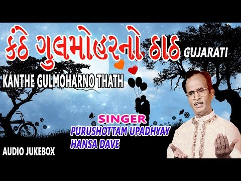 કાંઠે ગુલમોહરનો ઠાઠ - KANTHE GULMOHARNO THATH || Full Audio Jukebox - Gujarati || ગુજરાતી ગીત