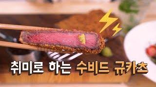집에서 하는 2+ 한우 채끝 수비드 규카츠, 아스파라거스 튀김  (sous Vide beef cutlet film)