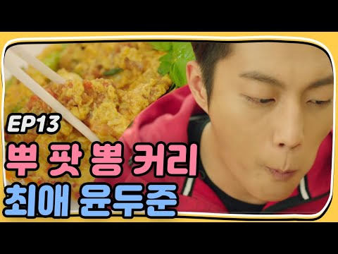 Let's Eat 2 Food needs a scenet too! Yoon Du-jun's Thai cuisine philosophy! Let's Eat 2 Ep13