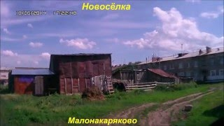 Новосёлка -2015
