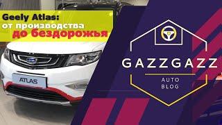 Обзор китайский автомобиль Geely AtlasДжили Атлас 2019