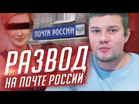 РАЗВОД ОТ ПОЧТЫ РОССИИ / Как Обманывают Работники Отделений