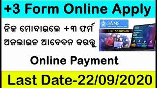 +3 Form Online Apply 2020 ! +3 E Admission 2022 ! samsodisha ! dheodisha