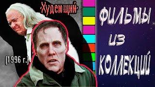 """""""Худеющий"""" (1996 г.) - обзор фильма без спойлеров."""