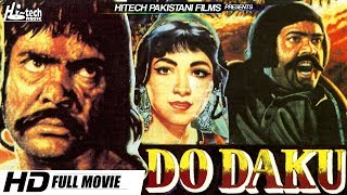 DO DAKU - SULTAN RAHI MOHD ALI  SANGEETA - OFFICIAL PAKISTANI MOVIE