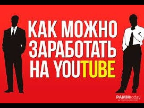 Видео Заработок в интернете с вкладом