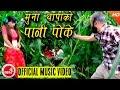 New Nepali Comedy Song 2073 2016 | Pani Poke - Muna Thapa & Purushottam Satyal | Mp Creation video