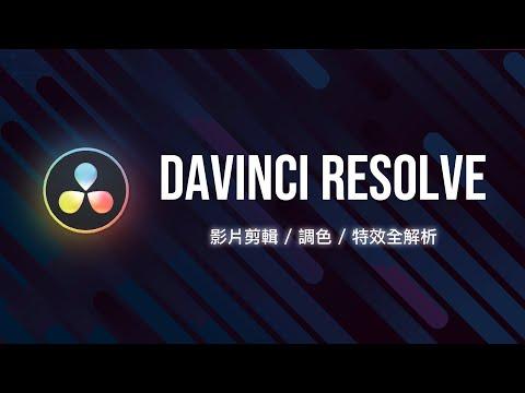 免費但是功能強到逆天的影片剪輯軟體!DaVinci Resolve 快速上手