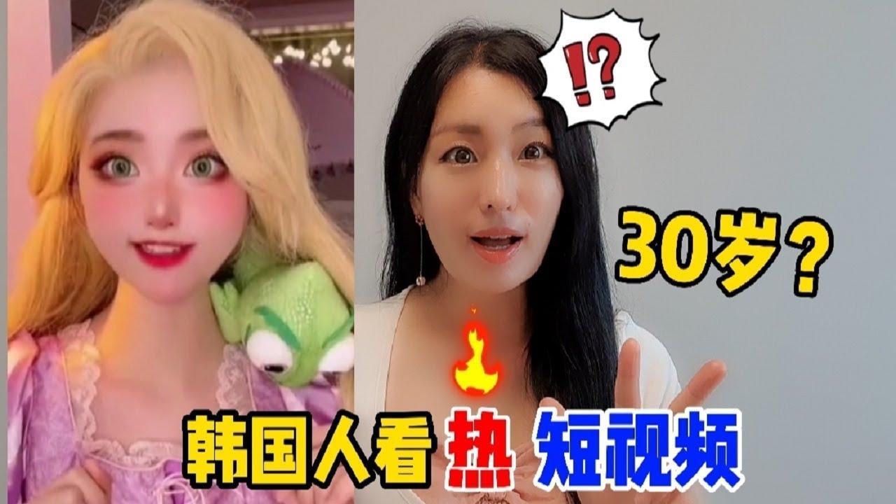 【 反應tiktok reaction】韓國美女看抖音熱門視頻的反應?蜜雪冰城真是魔性又洗腦