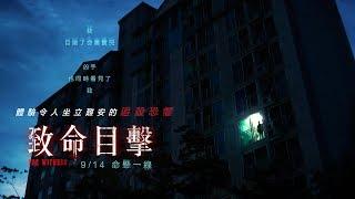 09/14【致命目擊】台灣版正式預告|目擊者與殺人者的緊迫追逐,體驗令人坐立難安的追殺恐懼!