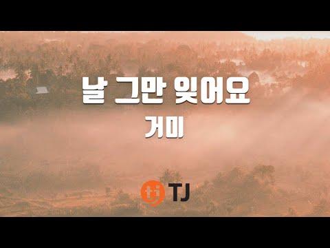 [TJ노래방] 날그만잊어요 - 거미(Gummy) / TJ Karaoke