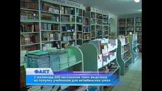 1 миллиард 600 миллионов тенге выделено на покупку учебников для актюбинских школ