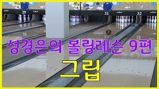 볼링레슨 비법전수 9편[그립이란] How to Bowling Lesson