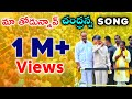 టిడిపి కొత్త పాట _ Tdp new song 2019 _ Telugu desam party new video song on Chandrababu Naidu Mp3