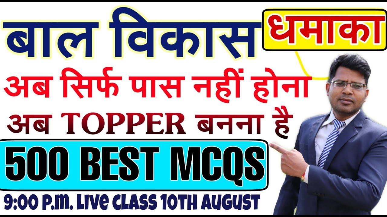 CDP 500 best MCQs mock test Hindi mein with full explanation for CTET and ALLSTET !