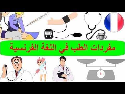 كلمات فرنسية هامة عن الطب – عيادة الطبيب بالفرنسي – تعلم اللغة الفرنسية