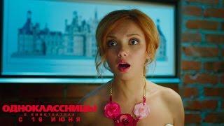 Одноклассницы - В кино c 16 июня!