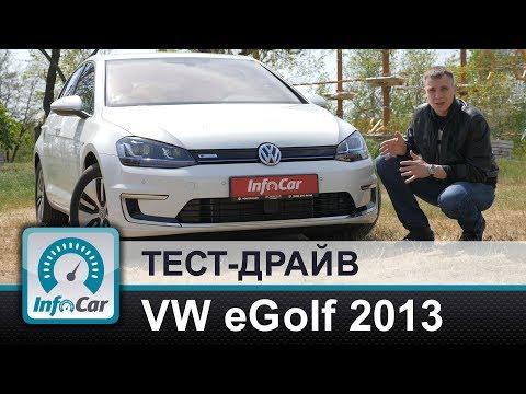 Volkswagen e-Golf VII покоління Хетчбек