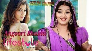 Shilpa Shinde  (angoori bhabhi)  biography | angoori bhabhi ki lifestyle | bhabhiji ki story