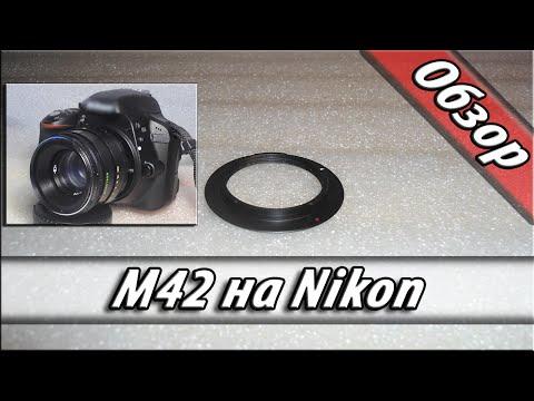Переходник с М42 на Nikon и Сanon с AliExpress