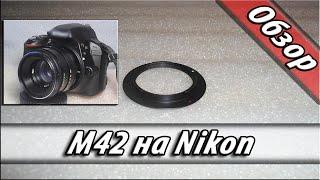 Переходник с М42 на Nikon и Сanon с AliExpress(, 2016-09-20T06:43:15.000Z)